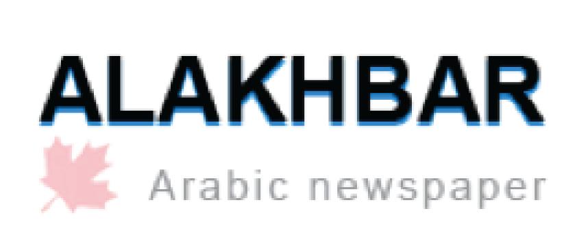 Al Akhbar