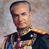 محمد رضا  بهلوي